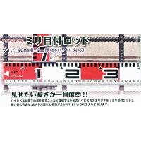 ハイビスカスミリ目付ロッド(単品)30cm測量土木建築施工66ロッド対応60mm幅×6mm厚
