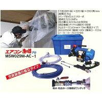 [送料無料]丸山製作所エアコン洗太郎プロMSW029M-ACエアコン洗浄機吐出ホース10mマルヤマエクセル