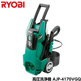 RYOBI リョービ 高圧洗浄機 AJP-4170VGQ (ストレーナ・フィルタ標準装備) [699702A]