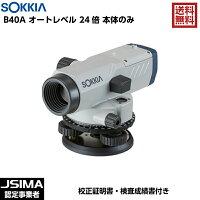 【JSIMA認定店】[送料無料校正証明書付]新品SOKKIAソキアB40Aオートレベル本体のみ望遠鏡24倍(三脚なし)