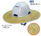 ヘルメット用麦わらバイザー ヘルメットの上からはめ込み付属の紐で結ぶ 【日よけ/猛暑対策/紫外線対策/熱中症予防/紫外線対策】