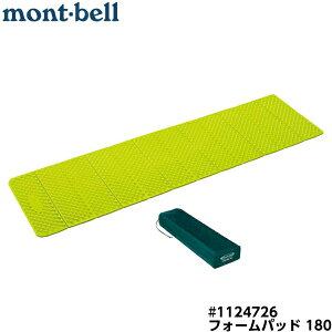 モンベルマット