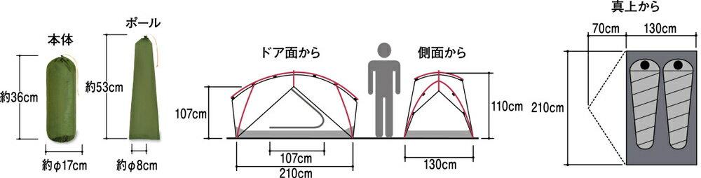 モンベル『ルナドーム2型』