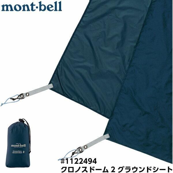 mont-bell モンベル クロノスドーム2 グラウンドシート (クロノスドーム2型/クロノスキャビン2型/サンダードーム2型用) #1122494