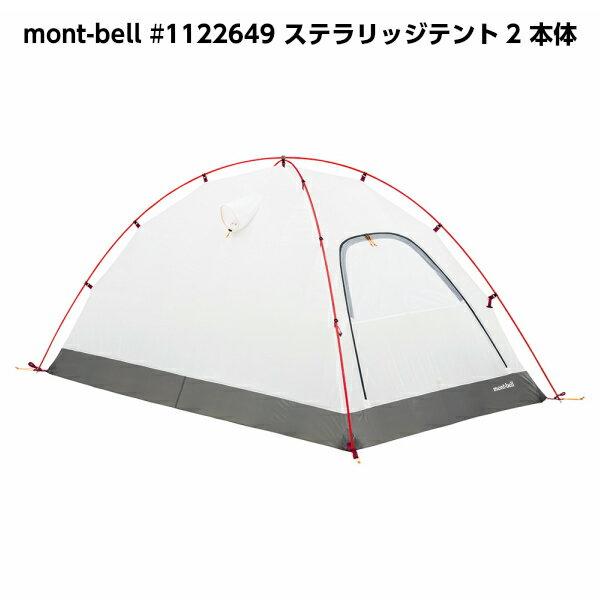 [送料無料] mont-bell モンベル ステラリッジテント2 本体 WT #1122649 ※レインフライは別売り
