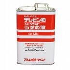 ☆あす楽対応☆  アトムハウスペイント(塗料/ペンキ/ペイント)テレピン油1.6L