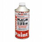 ☆あす楽対応☆  アトムハウスペイント(塗料/ペンキ/ペイント)テレピン油300ML