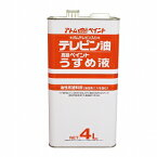 ☆あす楽対応☆  アトムハウスペイント(塗料/ペンキ/ペイント)テレピン油4L