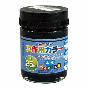 アトムハウスペイント(塗料/ペンキ/ペイント)水性工作用カラー25MLつや消し黒