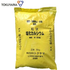 トクヤマ融雪剤塩化カルシウム25kg安心の日本製(輸入品とは使用感や保存状態が違います)、極寒の岩手県北でも大活躍(塩カル、除湿剤、防塵剤)