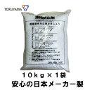☆あす楽対応☆ トクヤマ 融雪剤 塩化カルシウム 10kg 安心の日本メーカー製(外国メーカー製とは