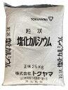 ☆☆☆あす楽対応☆ トクヤマ 融雪剤 塩化カルシウム 25kg 安心の日本メーカー製 PPガラ袋入り