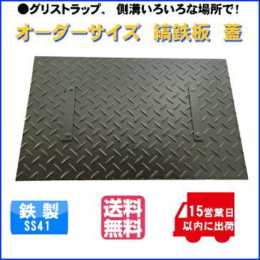 側溝、グリストラップに! 縞鉄板 蓋加工 取手 2箇所つき  厚さ 4.5ミリ サイズ400×400ミリ以下 重量 8.7 kg以下 ご指定の寸法で製作します