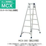 ☆☆☆▲ ピカ はしご兼用脚立 MCX-210 7尺 高さ1.98m スタンダードタイプの兼用脚立、最軽量モデル  ※配送無料は法人限定、個人は別途送料\5000※代引き不可