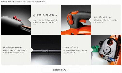 ♪ハスクバーナーエンジンブロアバキューム無し125B排気量28.0