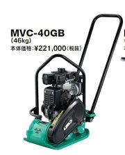 三笠産業ミカサ三笠プレートコンパクターMVC-40GBmvc40gb