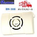 ◇ ノボル ボックススピーカー BN-308 3W 無段ATT付 ☆即日出荷☆代引き不可☆