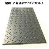 縞板 チェッカープレート 縞鋼板 寸法切り厚さ 3.2ミリ 900×700ミリ 以下 重量  約16.9kg 以下 縞鉄板 滑り止め付鉄板 ※こちらの商品は送料¥1500(総額\10,000未満の場合)