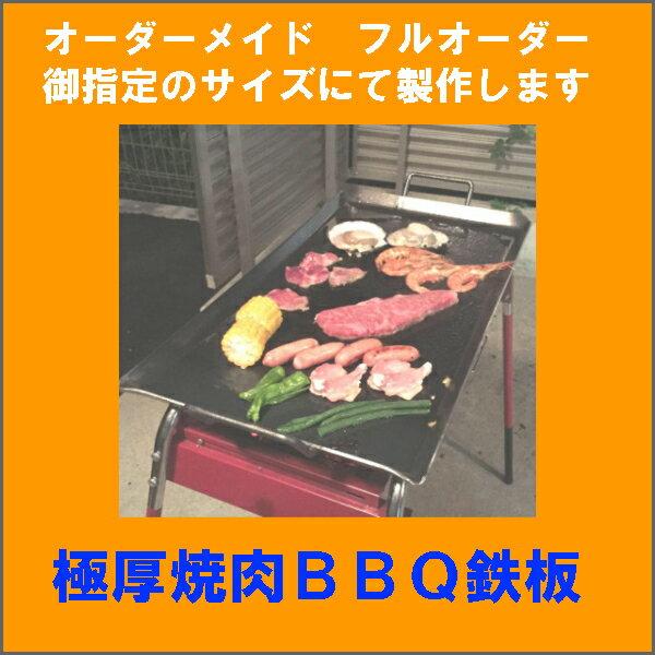 焼肉鉄板 BBQ バーベキュー鉄板 極厚 オーダーサイズ 厚さ3.2ミリ 焼面サイズ800ミリ×800ミリ以下  重量 約20.3kg以下※こちらの商品は送料¥1500(総額\10,000未満の場合)※大型宅配便のため、個人の場合、別途個人宅配費必要