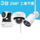 防犯カメラ ワイヤレス 屋外 室内 監視カメラ WIFI AI人体検知 SDカー