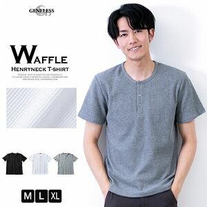 Tシャツ 半袖 メンズ tシャツ ヘンリーネック サーマル ワッフル 半袖Tシャツ 柔らかい シンプル 全3色 28402 25402