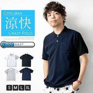 ポロシャツ メンズ クールマックス 半袖 クレイジーパターン 吸水速乾 ドライ ゴルフ クールビズ カジュアル 全4色 NEK-53