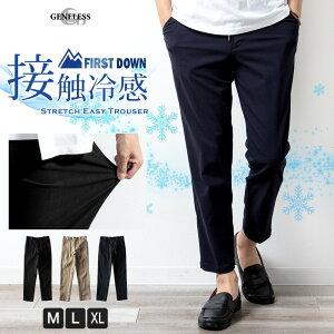 スラックス メンズ パンツ 接触冷感 ストレッチ イージーパンツ カジュアル パンツ 九分丈 ゆったり 洗える 夏用 ビジネス リモートワーク 在宅ワーク 全2色 M L LL XL 3L 4L 大きいサイズ 711000C