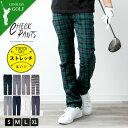 ゴルフウェア メンズ パンツ ゴルフパンツ 春 ストレッチ ロングパンツ グレンチェック 千鳥 カジュアル おしゃれ スリム ボトム 全8色 NEP-20 父の日ギフト プレゼント・・・