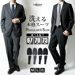 洗える スーツ メンズ オシャレ スリム ウォッシャブル セットアップ 上下セット ビジネス M L LL XL 大きいサイズ ウイルス 花粉 対策 全3色 561248.561247.631573.131073