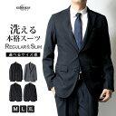 【ジャケットのみ】洗える スーツ ジャケット メンズ スリム おしゃれ ウォッシャブル ビジネス リクルート 無地 M L LL XL 大きいサイズ 全3色 561247.561248