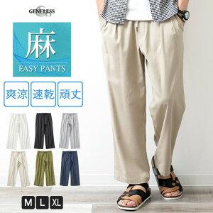 ワイドパンツ メンズ リネン 麻 ラウンジパンツ 涼しい リネンパンツ イージーパンツ ゆったり ワイド パンツ バギーパンツ アンクル丈 パジャマ 全6色 112L2506