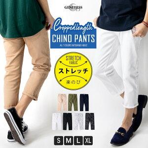 クロップドパンツ メンズ 7分丈 ストレッチ カツラギ 綿 シンプル 膝下 ショート パンツ 無地 全7色 NEP-11 父の日ギフト プレゼント