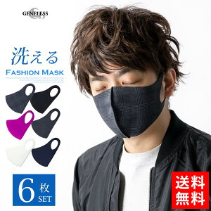 マスク 洗える ファッション 即納 在庫あり 6枚セット メンズ 大人 立体 おしゃれ ウレタン 全6色
