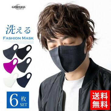 マスク 洗える ファッション 布マスク 即納 在庫あり 6枚セット メンズ 大人 立体 おしゃれ ウレタン 全6色 父の日ギフト プレゼント