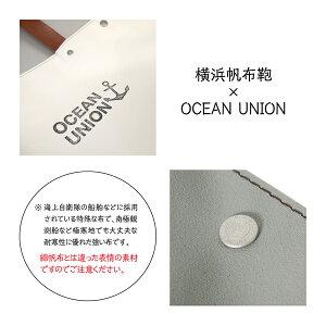 【横浜帆布鞄×OCEANUNION】ボートグランデトートバッグ
