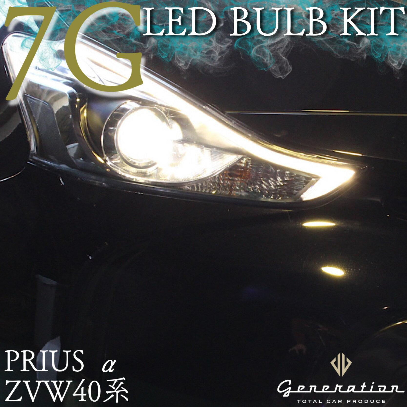 ライト・ランプ, ヘッドライト  PRIUS ZVW40 Lumileds LUXEON ZES LED HEAD LIGHT 8000LM 6500K LED led