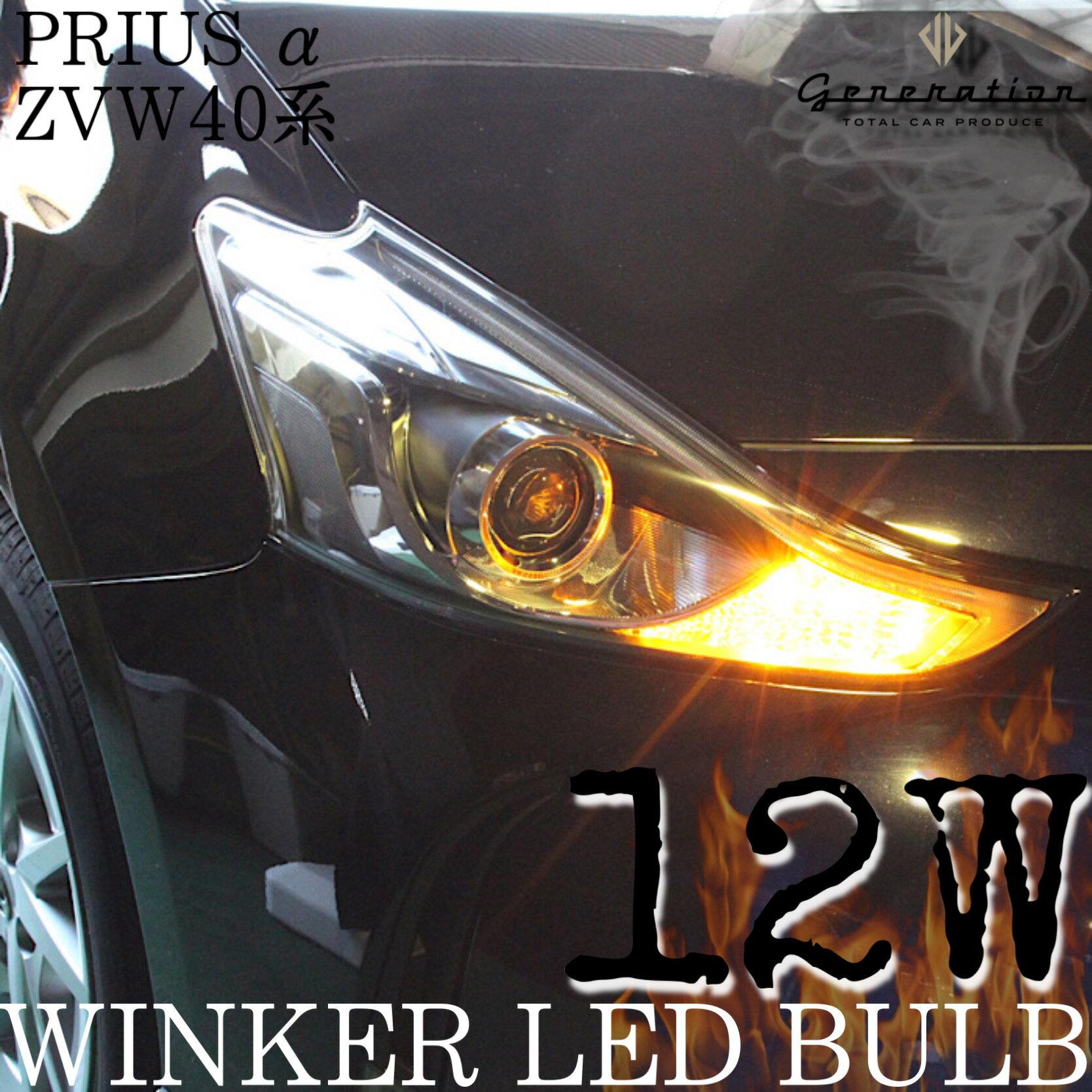 ライト・ランプ, ウインカー・サイドマーカー  PRIUS ZVW40 LED FULL SET 12W