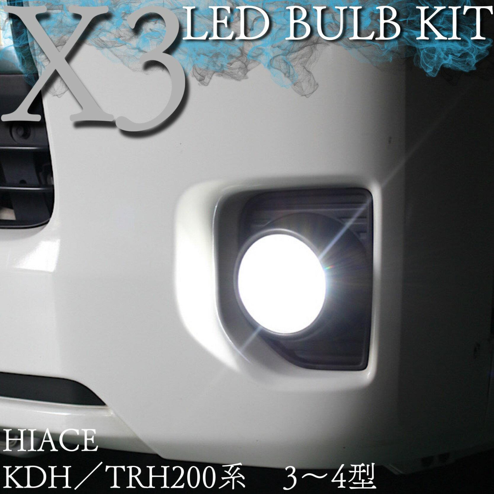 ライト・ランプ, フォグランプ・デイランプ  HIACE KDH TRH 200 3 4 X3 LED FOG LIGHT 6000LM LED led