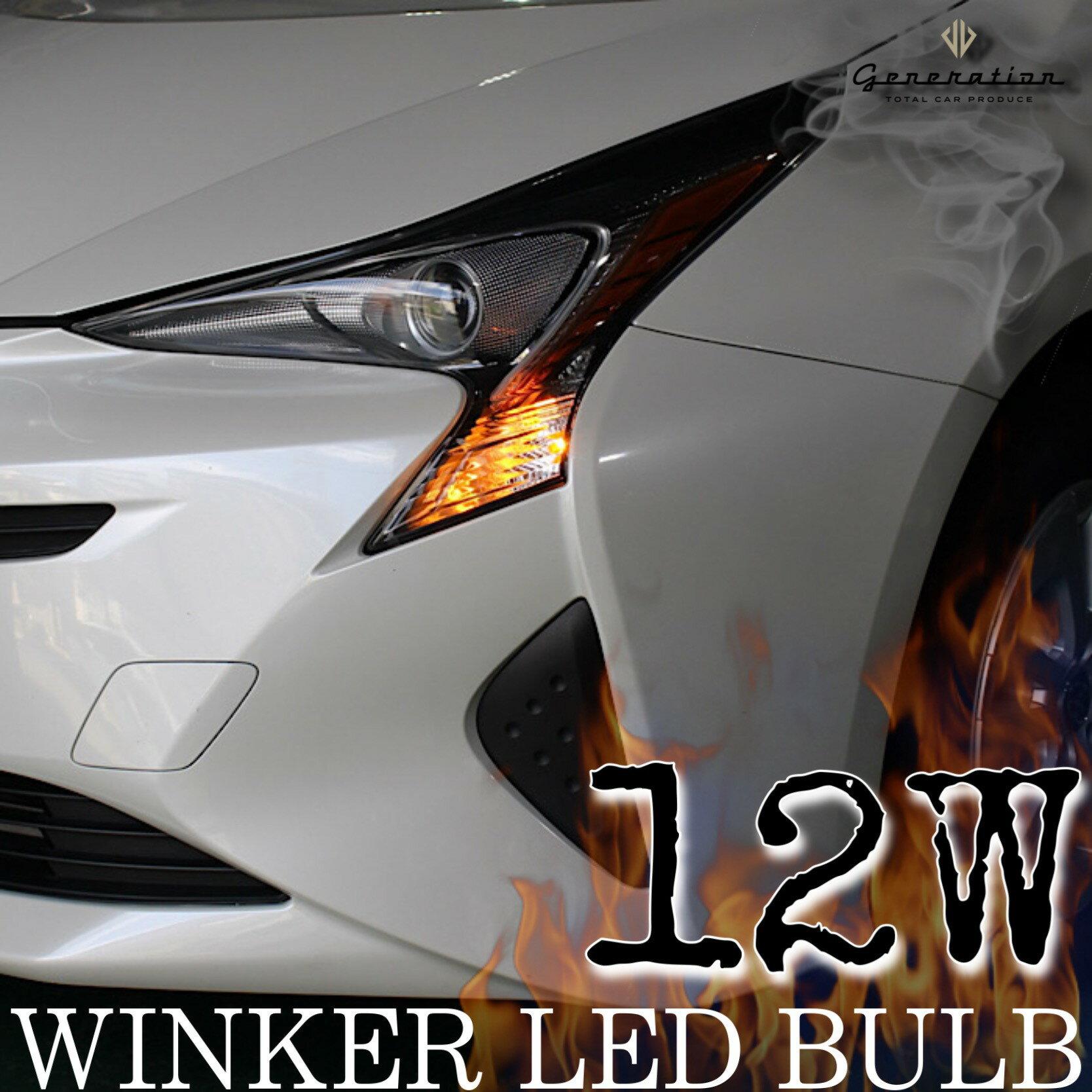 ライト・ランプ, ウインカー・サイドマーカー  NOAH ZRR70 LED FULL SET 12W