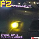 レクサス CT 200h 用 ZWA10 マイナーチェンジ 前 後 対応 F2 ...