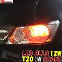 スズキ アルトラパン / ALTO rapin 用 HE21S LED BULB ブレーキランプ T20 12W ロングtype ホワイト色