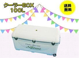 ネプチューンクーラーBOX100L