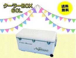 ネプチューンクーラーBOX60L