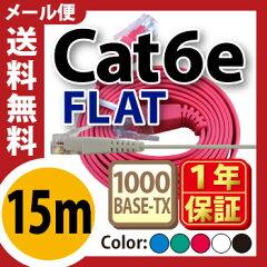 【フラットLANケーブル CAT6e 15m】厚さ1.3mm超薄タイプのフラットLANケーブル!【5色10選択 フ...