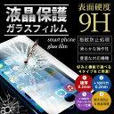 ガラスフィルム iPhone8 iPho