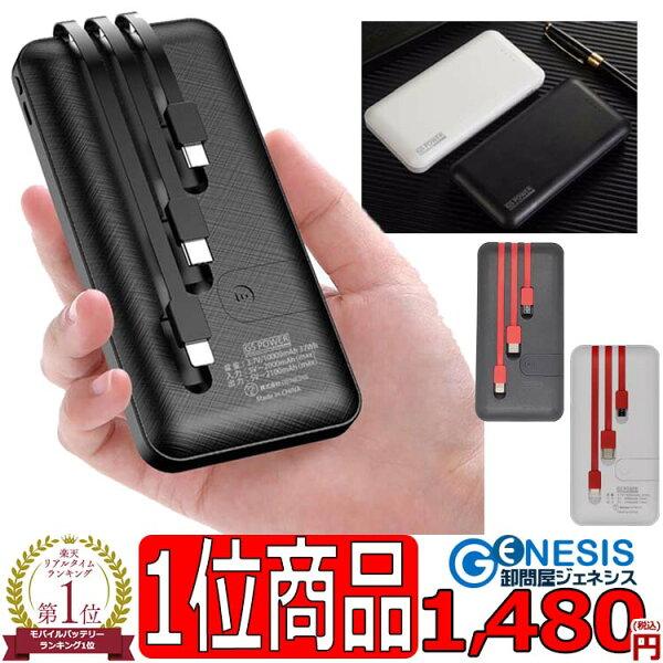 モバイルバッテリー 大容量軽量10000mAhケーブル内蔵同時4充電 薄型軽量大容量iphonetype-cmicroUSB2.