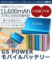 gs11600