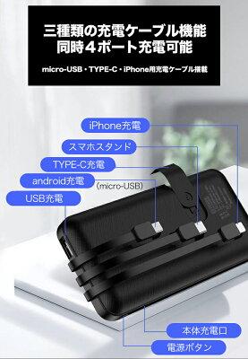 アフターセール79%off【楽天1位!メール便送料無料】モバイルバッテリー 大容量 軽量 10000mAh ケーブル内蔵 同時4充電可能 薄型 軽量 大容量 iphone type-c microUSB 2.1A充電 高速充電 タイプ C 小型 極薄 ミニ ゆうパケット対応 本体充電と同時に充電可能!・・・ 画像2