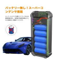 AutowitSuperCap2ジャンプスタータースーパーコンデンサ搭載リチウムバッテリー無し事前充電不要高安全性急速充放電12V車用エンジンスターター