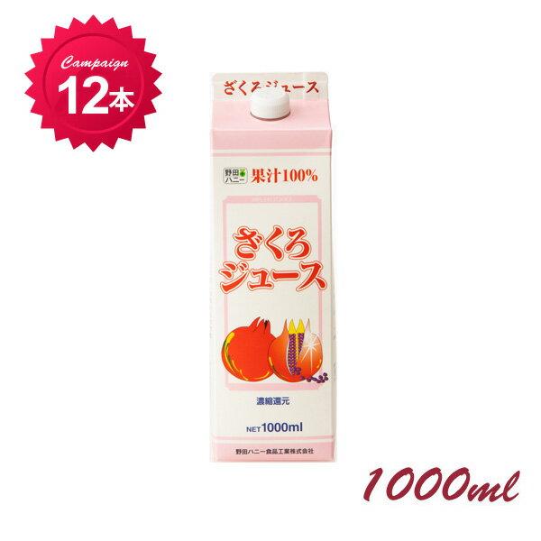 話題のスーパーフード お得なまとめ割 ざくろ100%ジュース果汁<濃縮還元>1000ml×12本 野田ハニーザクロジュース/